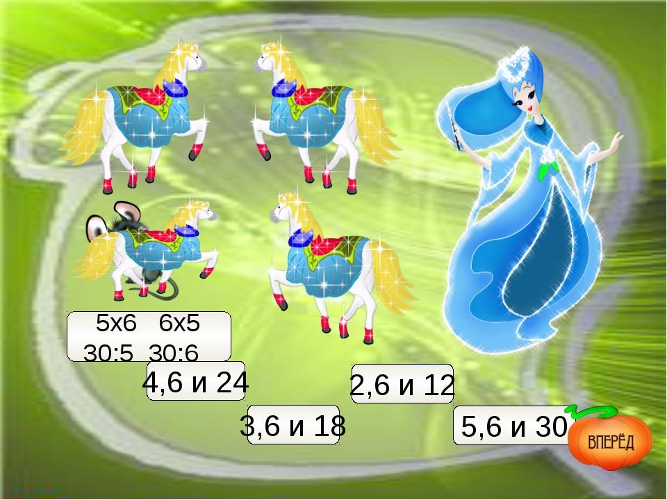5,6 и 30 5х6 6х5 30:5 30:6 3,6 и 18 2,6 и 12 4,6 и 24