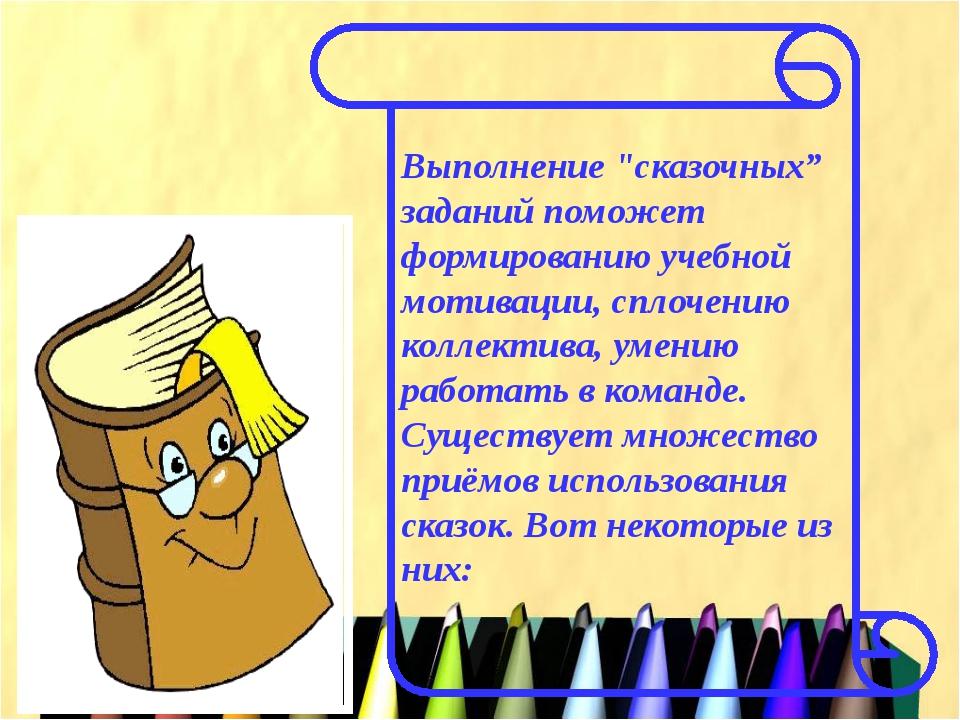 """Выполнение """"сказочных"""" заданий поможет формированию учебной мотивации, сплоч..."""