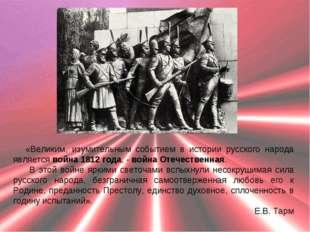 «Великим, изумительным событием в истории русского народа является война 1812