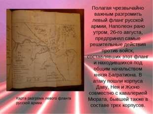 Полагая чрезвычайно важным разгромить левый фланг русской армии, Наполеон ран