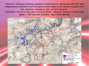 Высоты, лежащие впереди деревни Семеновской, сделались местом; где в продолже