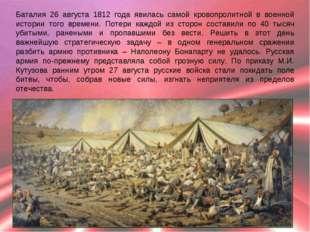 Баталия 26 августа 1812 года явилась самой кровопролитной в военной истории т