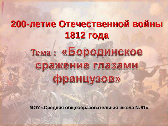 200-летие Отечественной войны 1812 года МОУ «Средняя общеобразовательная школ...