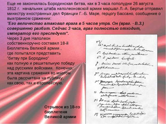 Еще не закончилась Бородинская битва, как в 3 часа пополудни 26 августа 1812...