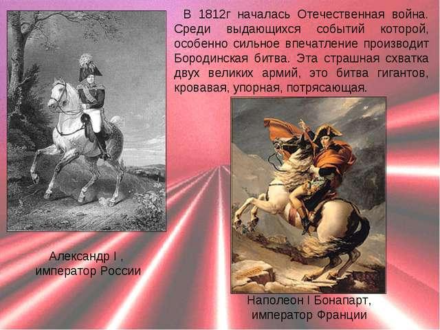 В 1812г началась Отечественная война. Среди выдающихся событий которой, особе...