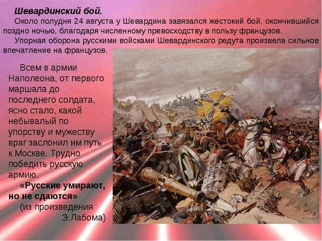 Шевардинский бой. Около полудня 24 августа у Шевардина завязался жестокий бой...
