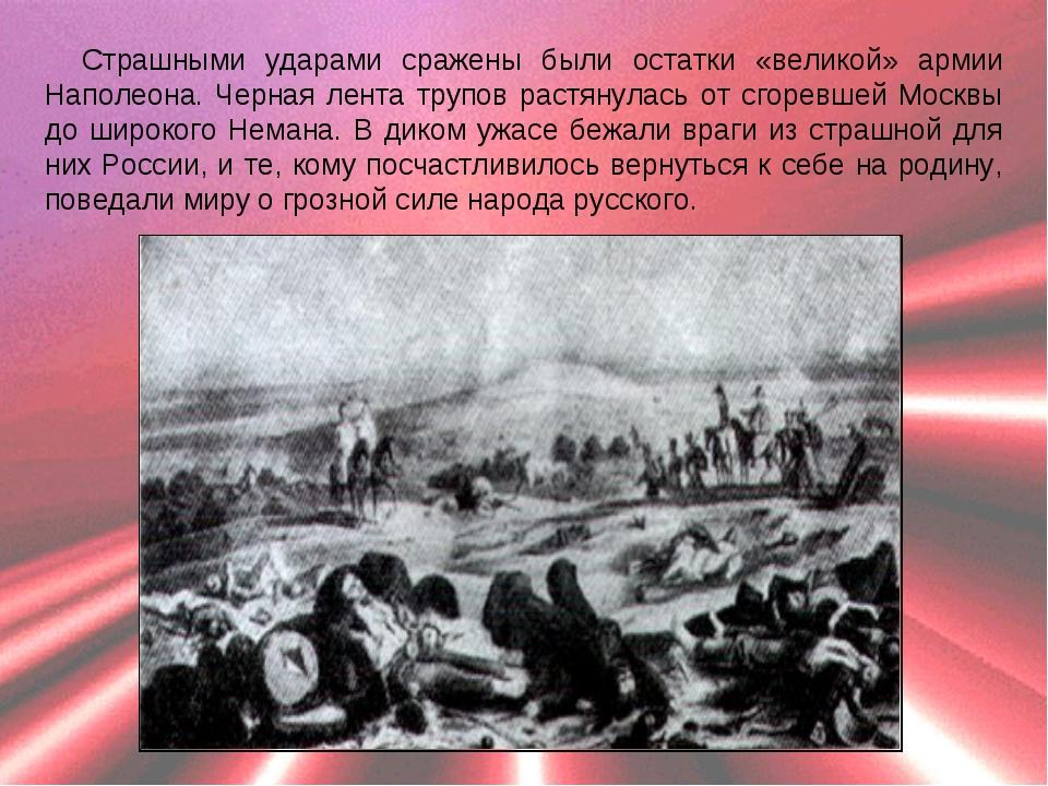 Страшными ударами сражены были остатки «великой» армии Наполеона. Черная лент...