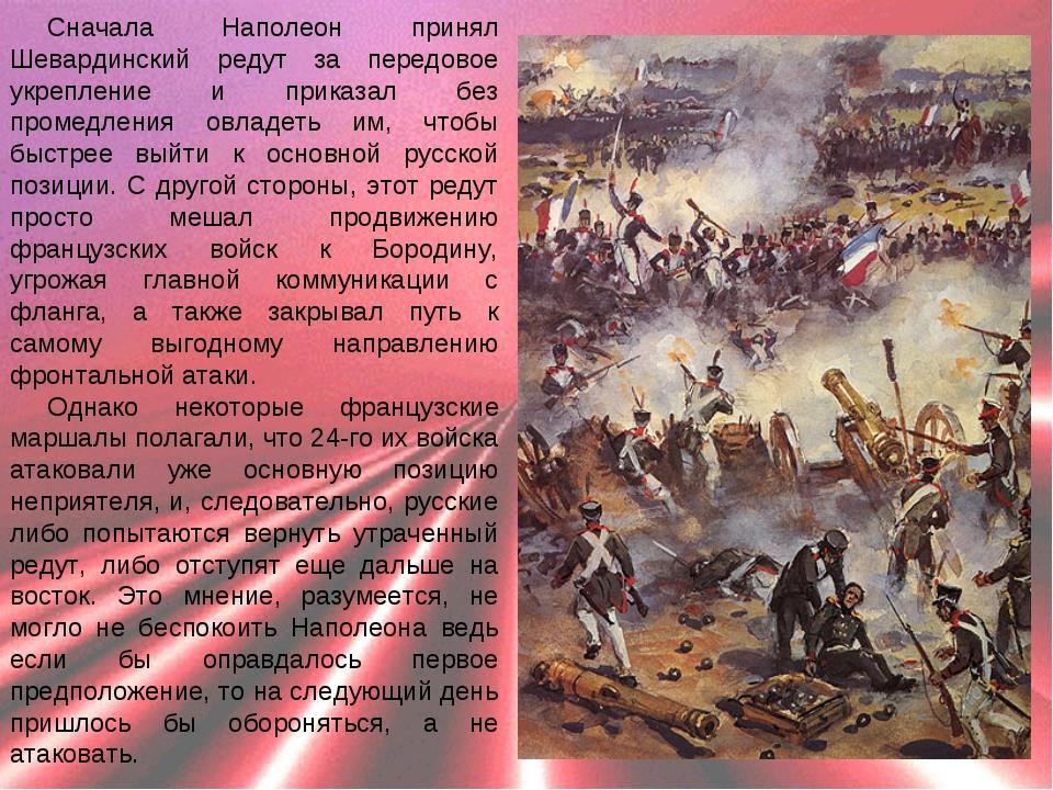 Сначала Наполеон принял Шевардинский редут за передовое укрепление и приказал...