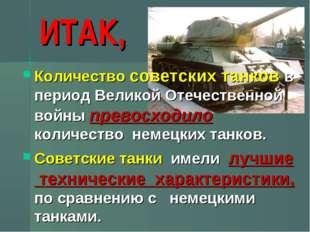 ИТАК, Количество советских танков в период Великой Отечественной войны превос