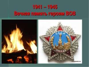 1941 – 1945 Вечная память героям ВОВ