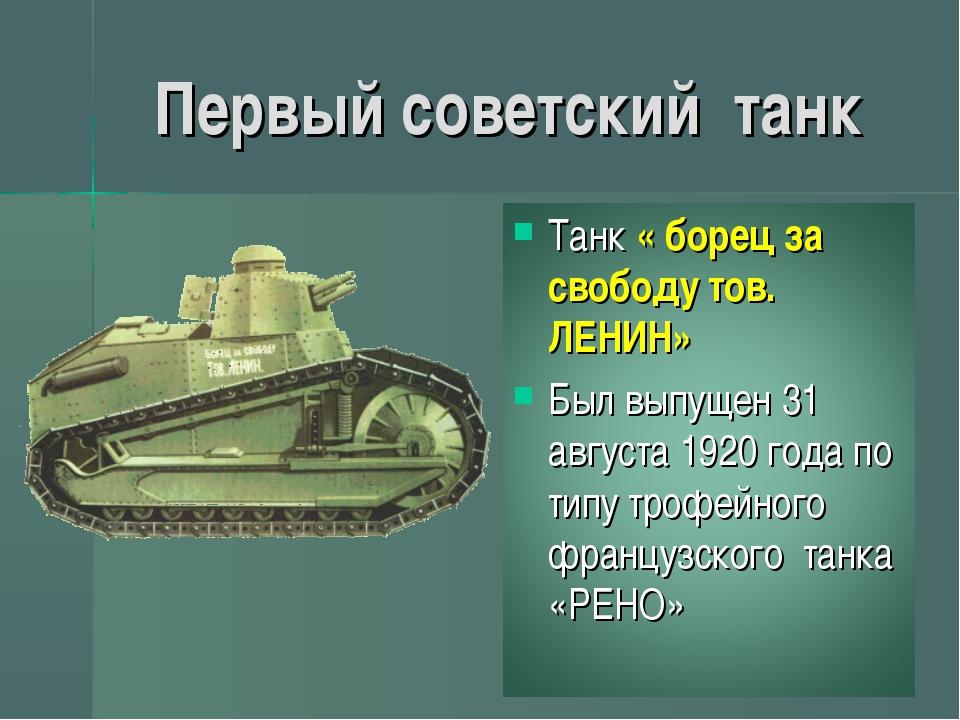 Первый советский танк