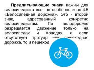 Предписывающие знаки важны для велосипедиста все, но особенно знак 4.5 «Вело