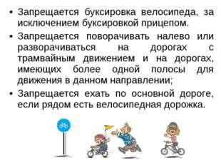 Запрещается буксировка велосипеда, за исключением буксировкой прицепом. Запре