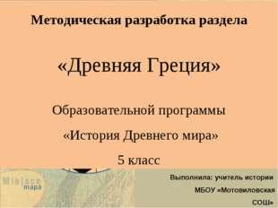 Выполнила: учитель истории МБОУ «Мотовиловская СОШ» Сучкова И.С. Методическая