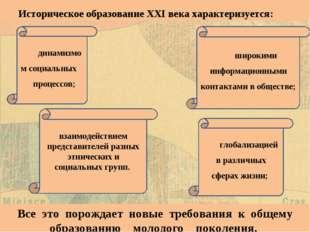 Историческое образование XXI века характеризуется: Все это порождает новые тр