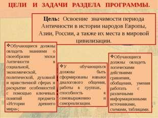 ЦЕЛИ И ЗАДАЧИ РАЗДЕЛА ПРОГРАММЫ. Цель: Освоение значимости периода Античности