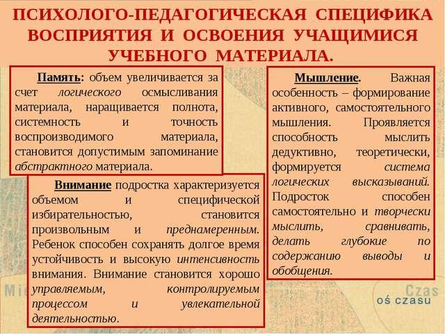 ПСИХОЛОГО-ПЕДАГОГИЧЕСКАЯ СПЕЦИФИКА ВОСПРИЯТИЯ И ОСВОЕНИЯ УЧАЩИМИСЯ УЧЕБНОГО М...