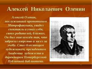 Алексей Николаевич Оленин Алексей Оленин, послуживший прототипом Митрофанушки