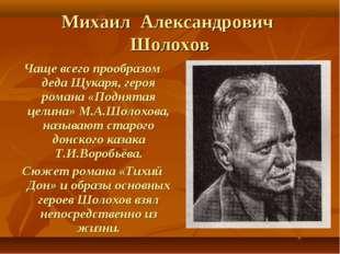 Михаил Александрович Шолохов Чаще всего прообразом деда Щукаря, героя романа