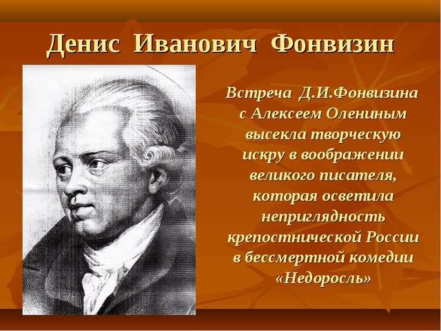 Денис Иванович Фонвизин Встреча Д.И.Фонвизина с Алексеем Олениным высекла тво...