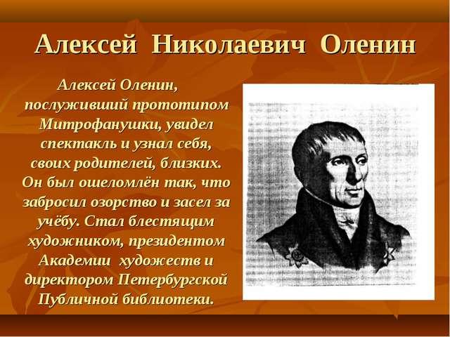 Алексей Николаевич Оленин Алексей Оленин, послуживший прототипом Митрофанушки...