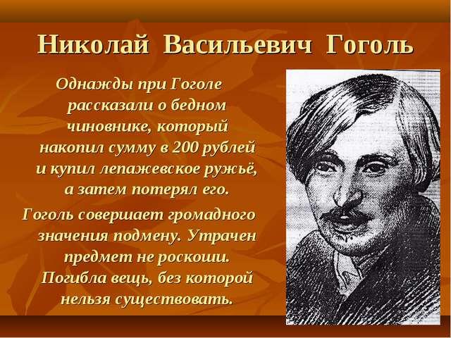 Николай Васильевич Гоголь Однажды при Гоголе рассказали о бедном чиновнике, к...