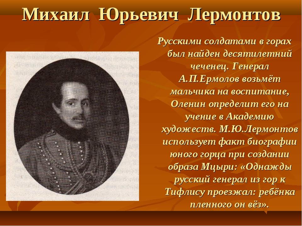 Михаил Юрьевич Лермонтов Русскими солдатами в горах был найден десятилетний ч...