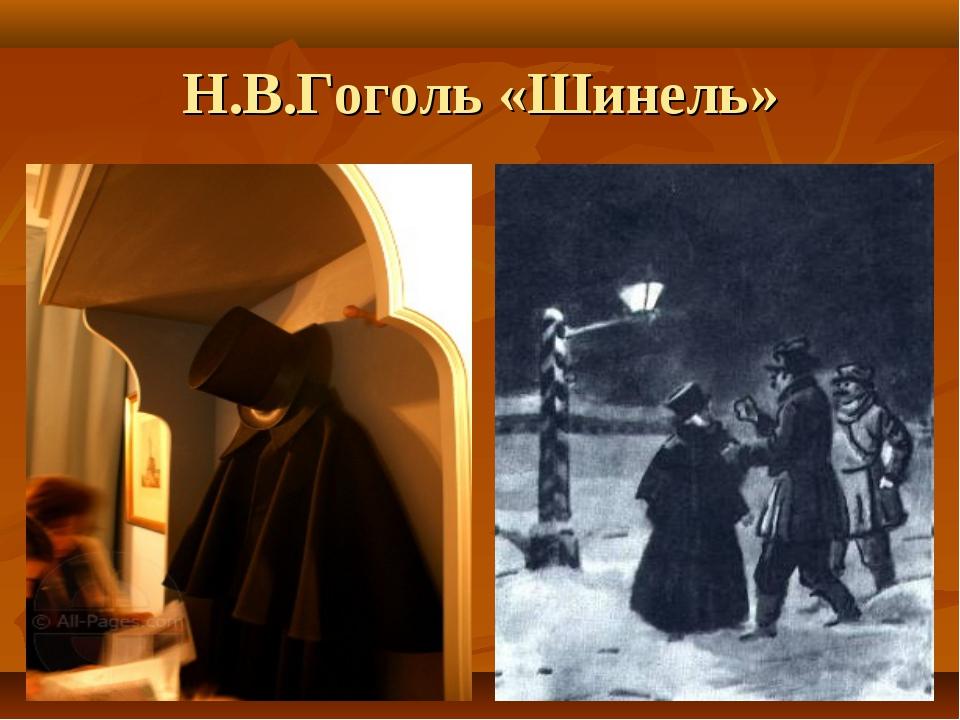 Н.В.Гоголь «Шинель»