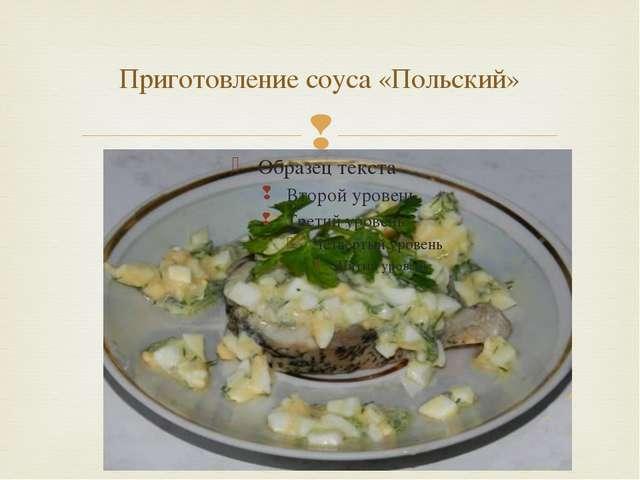 Приготовление соуса «Польский» 