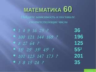 Найдите зависимость и поставьте соответствующие числа назад 1 4 9 16 25 ? 100
