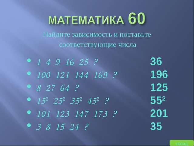 Найдите зависимость и поставьте соответствующие числа назад 1 4 9 16 25 ? 100...