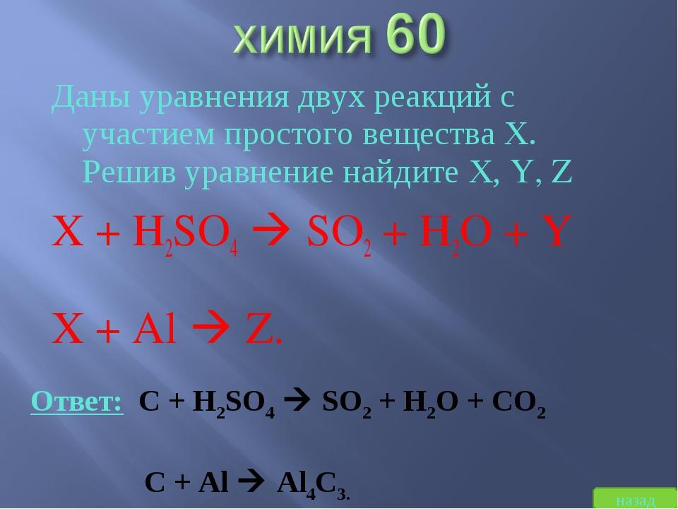 Даны уравнения двух реакций с участием простого вещества Х. Решив уравнение н...
