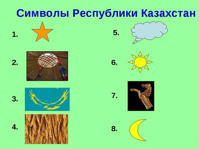 Символы Республики Казахстан 1. 2. 3. 4. 5. 6. 7. 8.