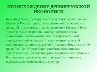 ПРОИСХОЖДЕНИЕ ДРЕВНЕРУССКОЙ ИКОНОПИСИ Первый расцвет древнерусского искусства