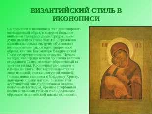 ВИЗАНТИЙСКИЙ СТИЛЬ В ИКОНОПИСИ Со временем в иконописи стал доминировать возв