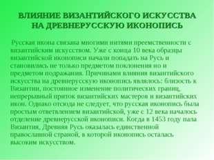 ВЛИЯНИЕ ВИЗАНТИЙСКОГО ИСКУССТВА НА ДРЕВНЕРУССКУЮ ИКОНОПИСЬ Русская икона связ