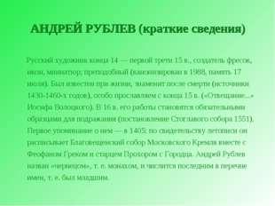 АНДРЕЙ РУБЛЕВ (краткие сведения) Русский художник конца 14 — первой трети 15