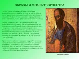 ОБРАЗЫ И СТИЛЬ ТВОРЧЕСТВА Андрей Рублев воспринял традиции классицизма визант