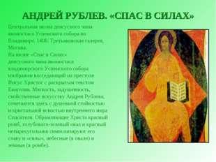 АНДРЕЙ РУБЛЕВ. «СПАС В СИЛАХ» Центральная икона деисусного чина иконостаса Ус
