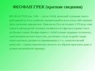 ФЕОФАН ГРЕК (краткие сведения) ФЕОФАН ГРЕК (ок. 1340 — после 1410), греческий