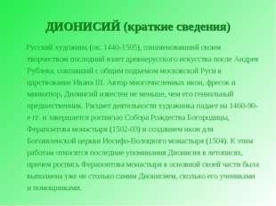 ДИОНИСИЙ (краткие сведения) Русский художник (ок. 1440-1505), ознаменовавший
