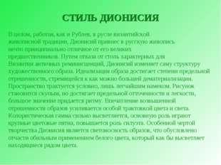 СТИЛЬ ДИОНИСИЯ В целом, работая, как и Рублев, в русле византийской живописно