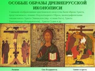 ОСОБЫЕ ОБРАЗЫ ДРЕВНЕРУССКОЙ ИКОНОПИСИ Главными изображениями христианского ис