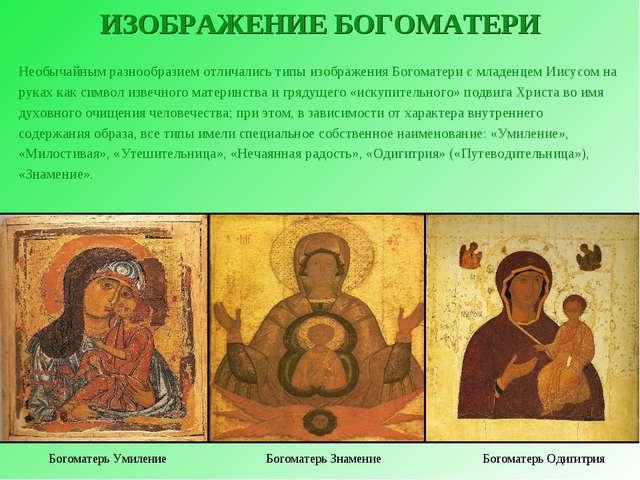 ИЗОБРАЖЕНИЕ БОГОМАТЕРИ Необычайным разнообразием отличались типы изображения...