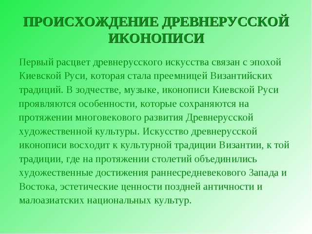 ПРОИСХОЖДЕНИЕ ДРЕВНЕРУССКОЙ ИКОНОПИСИ Первый расцвет древнерусского искусства...