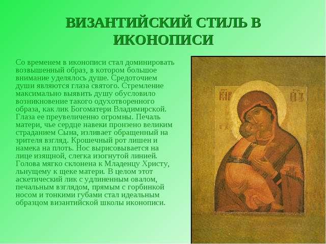 ВИЗАНТИЙСКИЙ СТИЛЬ В ИКОНОПИСИ Со временем в иконописи стал доминировать возв...