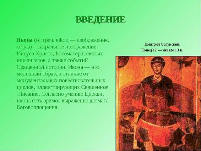 ВВЕДЕНИЕ Икона (от греч. eikon — изображение, образ) – сакральное изображение...