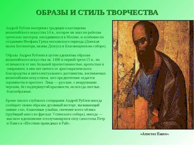 ОБРАЗЫ И СТИЛЬ ТВОРЧЕСТВА Андрей Рублев воспринял традиции классицизма визант...