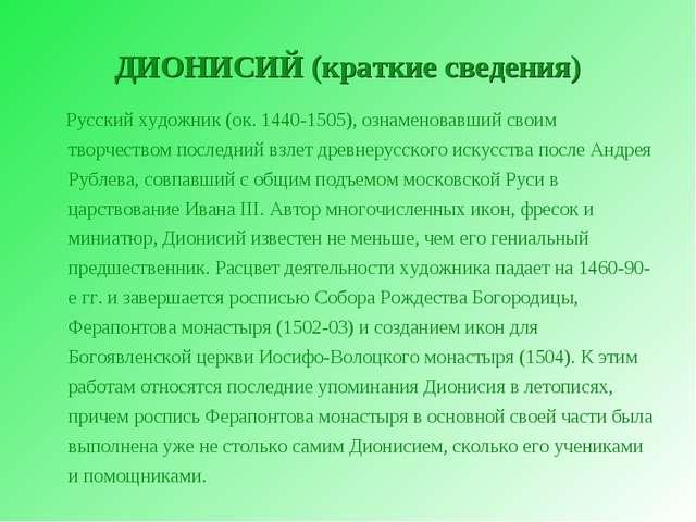 ДИОНИСИЙ (краткие сведения) Русский художник (ок. 1440-1505), ознаменовавший...