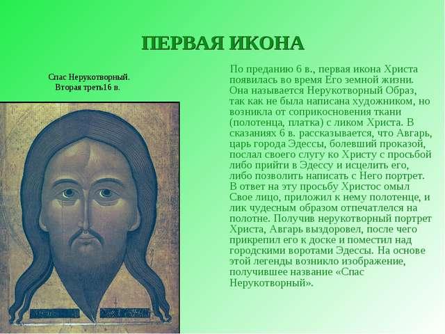 ПЕРВАЯ ИКОНА По преданию 6 в., первая икона Христа появилась во время Его зем...